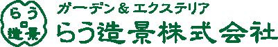 新潟の造園屋 らう造景株式会社